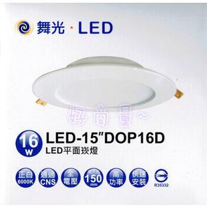 好商量~ 舞光 16W LED 平面 崁燈 15cm