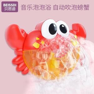 洗澡螃蟹吹泡泡機兒童全自動電動吐泡泡器寶寶玩具 格蘭小舖