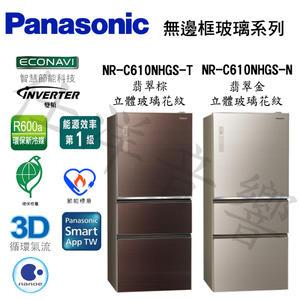 Panasonic 國際牌 610公升 ECONAVI 無邊框玻璃系列 三門變頻冰箱NR-C610NHGS【公司貨保固+免運】