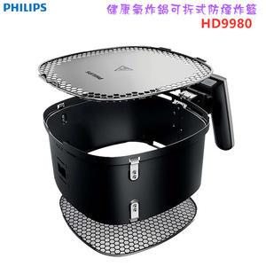 【原廠公司貨】PHILIPS HD9980 飛利浦健康氣炸鍋專用可拆式防煙專屬轟炸籃【適用HD9220、HD9230】