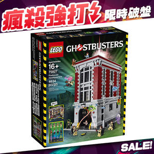 【LEGO 樂高積木】魔鬼剋星系列 - 總部基地 LT-75827