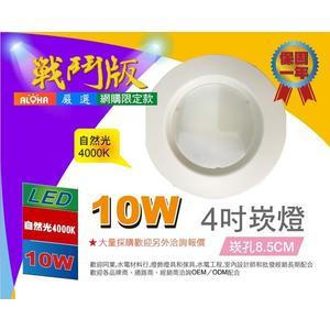 全網最低價LED 網購限定-嚴選戰鬥版【崁燈-10W-自然光-4吋(崁孔8.5cm) 20入】