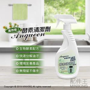 預購 ANQUEEN AQ-P19 多功能氣炸鍋用 酵素 清潔劑 500ml 分解油汙 無殘留 不傷手