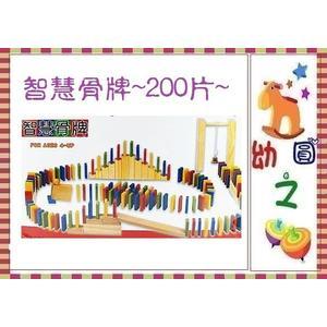 *幼之圓*優質益智教具~好童年智慧骨牌積木(200片)~台灣製
