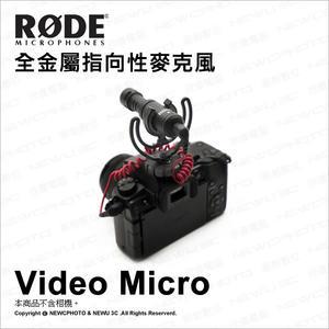 澳洲 RODE Video Micro 全金屬 指向性麥克風 微單 單眼 錄音麥克風 ★24期免運費★ 薪創
