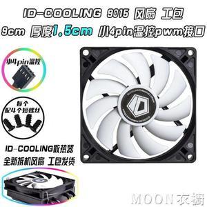ID-COOLING CPU散熱器9/12CM超薄機箱風扇9015智能溫控IS40 HP400      MOON衣櫥