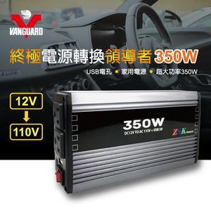 車之嚴選 cars_go 汽車用品【L8050】VANGUARD 鐵甲武士 350W電源轉換器 車用12V轉家用110V+USB