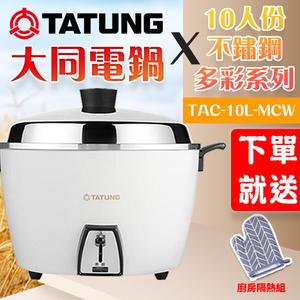 【贈隔熱手套】 TATUNG大同 10人份全不鏽鋼電鍋 蘋果白 TAC-10L-MCW