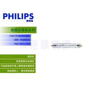 PHILIPS飛利浦 CDM-TD 70W 830 陶瓷複金屬燈  _ PH090033