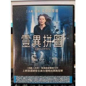 挖寶二手片-Y01-006-正版DVD-電影【靈異拼圖】-茱莉安摩爾主演