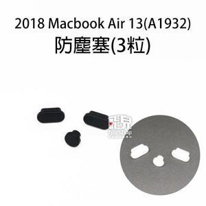 【飛兒】完美保護!防塵塞 (3粒) 2018 Macbook Air 13 吋 (A1932) 筆電 apple 163