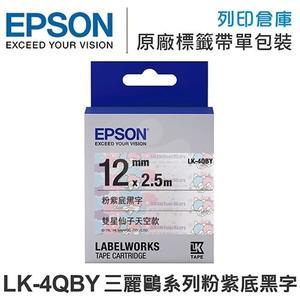 EPSON C53S654476 LK-4QBY 三麗鷗系列雙星仙子天空款標籤帶(寬度12mm) /適用 LW-200/LW-220/LW-400/LW-Z900/LW-K600