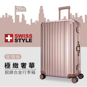 [SWISS STYLE] 極緻奢華鋁鎂合金行李箱 另有噴砂版  29吋 三種尺吋 玫瑰金
