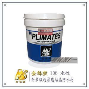 【林林漆】金絲猴 奈米級 超滲透 結晶 防水劑 P 106 (水性無膜) 外牆專用 5加侖