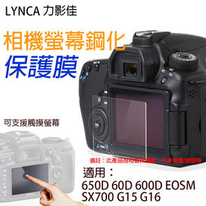 御彩數位@佳能 Canon 60D 相機螢幕鋼化保護膜 650D 600D EOSM SX700 G15 G16 通用
