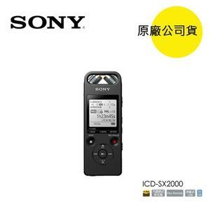【領卷再折200+3期0利率+公司貨保固一年】SONY ICD-SX2000 專業立體聲錄音筆