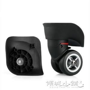 行李箱輪子  拉桿箱行李箱萬向輪配件輪子 維修密碼旅行箱皮箱包滑腳輪子配件 傾城小鋪