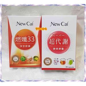 New Cal 燃孅33淨空膠囊 (30顆/盒)+超代謝酵素膠囊 (60顆/盒)[寶寶小劇場][現貨不必等]