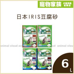 寵物家族-【6包免運組】日本IRIS豆腐砂6L(竹炭/咖啡/綠茶/原味)