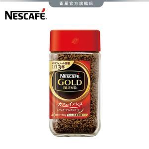 【雀巢】雀巢金牌微研磨咖啡低咖啡因80g