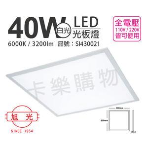 旭光 LED 40W 6000K 白光 全電壓 光板燈 平板燈 _ SI430049