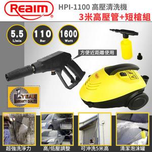 Loxin 萊姆高壓清洗機 HPi1100 短槍組 洗車 洗地 清潔【BL1349】