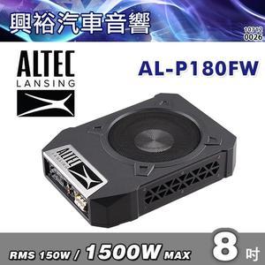 【ALTEC】8吋主動式超薄型重低音喇叭AL-P180FW*公司貨
