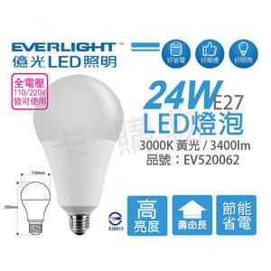 EVERLIGHT億光 LED 24W 3000K 黃光 全電壓 E27 高亮度 球泡燈 _ EV520062
