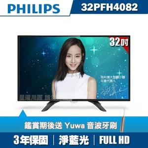 ★送音波牙刷★PHILIPS飛利浦 32吋FHD液晶顯示器+視訊盒32PFH4082