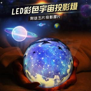 浪漫星空燈 星空投影 送幻燈片*5 LED小夜燈 宇宙燈 星球燈 投影燈 旋轉款(V50-2349)