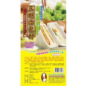 三明治包材 25入 三明治包裝袋 三明治 包裝紙 台灣製