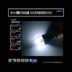 LED燈泡 美術燈 E14 6顆5730白燈250流明蠟燭燈6000K-全電壓 (AN-111-2 )