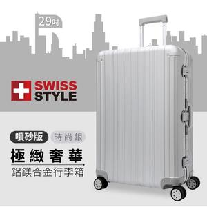 [SWISS STYLE] 極緻奢華鋁鎂合金行李箱 -噴砂版  29吋三種尺吋 時尚銀