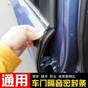 密封條汽車車門邊密封條隔音條車用縫隙防水防塵靜音膠條通用外飾改裝xw