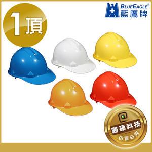 藍鷹牌 耐衝擊ABS塑鋼材質安全帽【醫碩科技HC-32】 工廠/工地/機房/搬運/機械操作維修