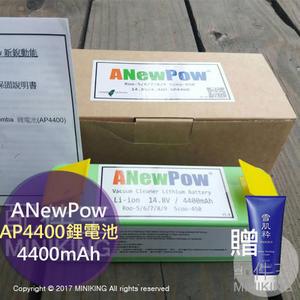 【配件王】送雪肌粹 免運 保固18個月 現貨 ANewPow 鋰電池 AP4400 超高容量 iRobot Roomba 500 600 700 800