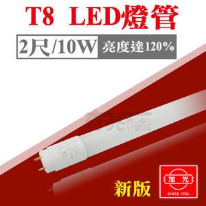 2019年新版-旭光 T8 LED燈管 2尺燈管 10W T8燈管 全電壓 日光燈管 發光效率120%【奇亮科技】