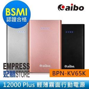【妃航】aibo 12000mAh BPN-KV65K 超薄/金屬/霧面 LED 雙 USB/2.1A 智能 行動電源