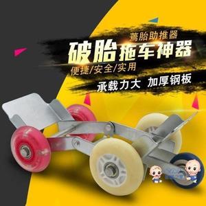 癟胎助推器 電瓶車癟胎助推器三輪電動摩托車爆胎應急助力拖車器騎行改裝配件