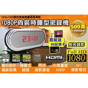 監視器 1080P 偽裝時鐘型 針孔密錄機 報時鬧鐘 電子鐘 百萬像素 錄音錄影 攝影機 徵信 蒐證 DVR
