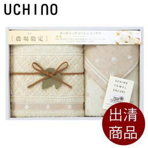 UCHINO日本製有機棉 - 農場限定毛巾組 / 長巾*1+方巾*1 出清  純棉 敏感肌 毛巾 柔軟舒適 吸水快乾