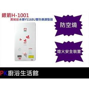 【PK廚浴生活館】高雄 買就永勝雙防爆調整器 銀箭-H1001屋外型10公升熱水器