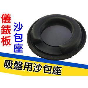 吸盤專用 儀錶板 平面 吸盤沙包座 轉接座 儀表板吸附 吸盤固定架 行車紀錄器支架 手機架 導航架