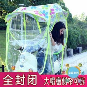 遮雨棚  電動車擋雨棚遮陽傘助力踏板摩托車防風曬雨篷新品帽檐全封閉側簾xw