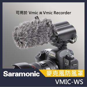 Saramonic 楓笛 Vmic-WS 麥克風戶外防風毛套 麥克風 戶外用 防風套 防風罩 屮W1 V0