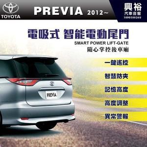 【TOYOTA】2012~2020年 PREVIA 專用 電吸式智能電動尾門*可加購腳踢掀開*保固二年