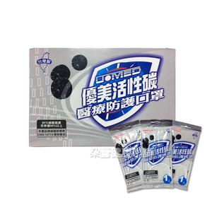 優美U MED 活性碳口罩 (50入/盒) (5入*10袋) 台灣製 **朵蕓健康小舖**