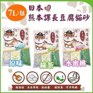 *KING WANG*【單包】日本《熊本課長豆腐貓砂-原味 綠茶 水蜜桃》7L/包 全齡貓適用