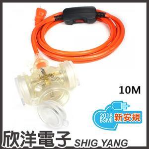 群加 2P帶燈防水蓋3插動力延長線 10M/米/公尺 (TPSIN3DN3100) PowerSync包爾星克