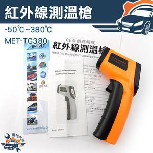 溫度槍紅外線溫度計 -50℃~380℃/紅外線測溫槍 溫度槍 測溫槍 測溫儀 數位 油溫水溫冷氣